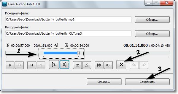 как обрезать mp3 файл