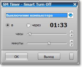 скачать программа выключения компьютера Windows 7 - фото 2