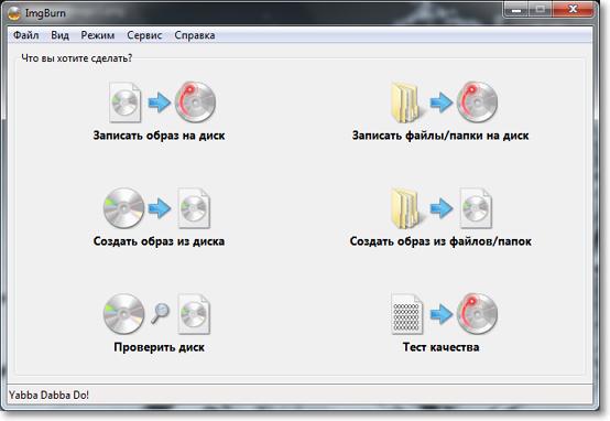 Скачать программу для записи дисков сд