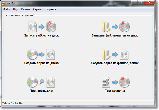 программа для записи на диски - фото 5
