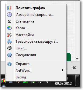 Программу networx на русском языке с официального сайта