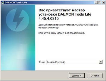Daemon Tools Rus - фото 10