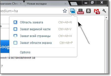 как сохранить изображение с экрана: