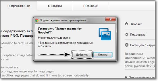 Как сделать захват с экрана