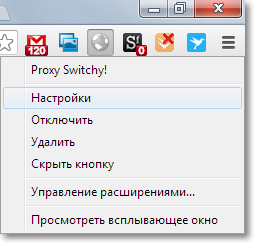 Настройка Proxy Switchy