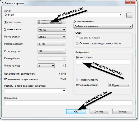 7zip добавление файлов к архиву