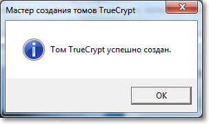 TrueCrypt successful installation