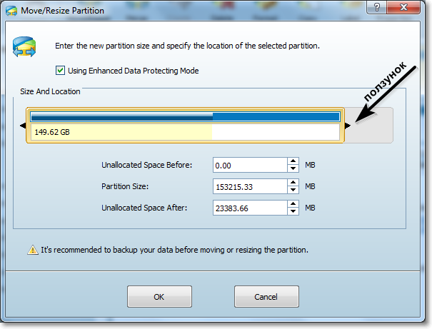 программа для изменения размера жесткого диска - фото 5