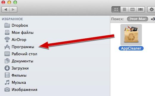 Деинсталлятор для Mac OS - установка.