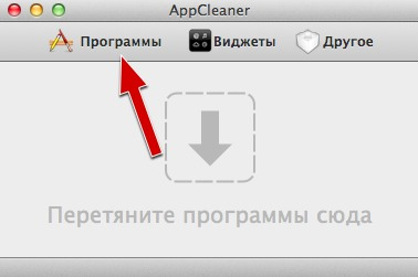 Меню деинсталлятора AppCleaner