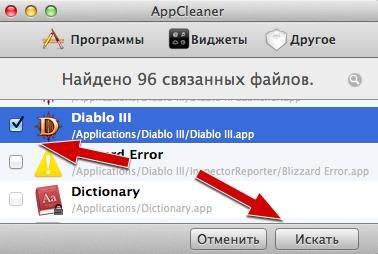AppCleaner - поиск связанных файлов для удаления.