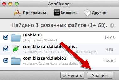 Пример удаления программы в Mac OS через AppCleaner