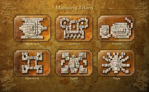 Игра маджонг титан скачать бесплатно